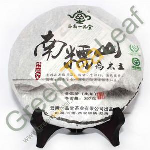 Шен пуэр Наннуо Шань, Король чайных деревьев (Nan Nuo Shan King of Arber), 2011 год, 100г
