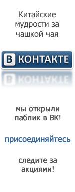 Официальный паблик GreenTeaLeaf ВКонтакте