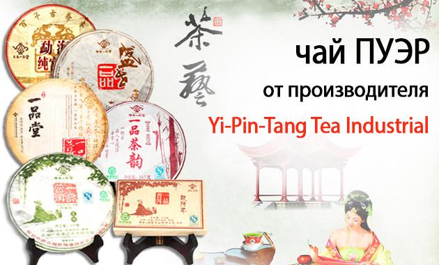 Чай пуэр от производителя