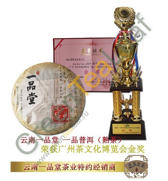 Награды за качество сырья для пуэр