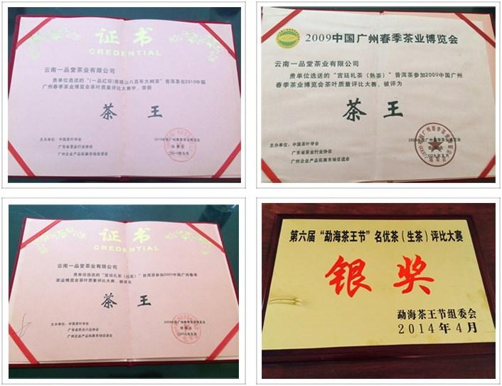 Дипломы на чай пуэр Yunnan Yi-Pin-Tang Tea Industrial