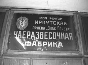 Советские чайные фабрики