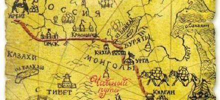 Великий чайный путь в Россию